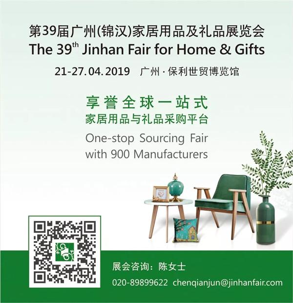 The 39th Jinhan Fair