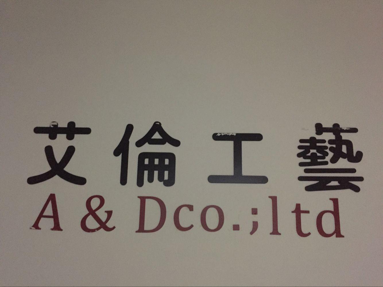 杭州艾伦工艺品有限公司
